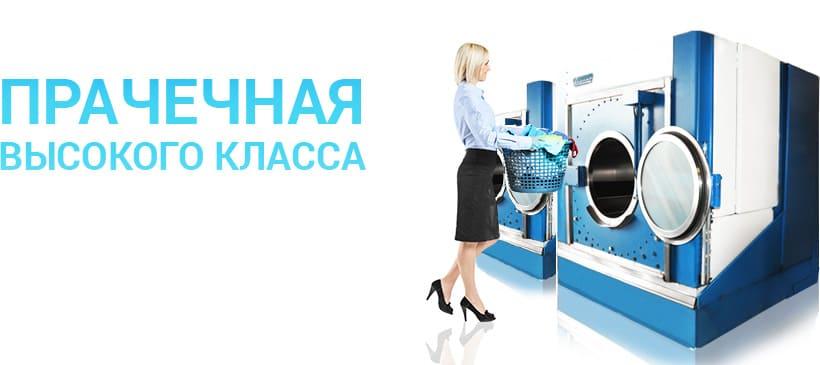 Промышленная прачечная в Москве